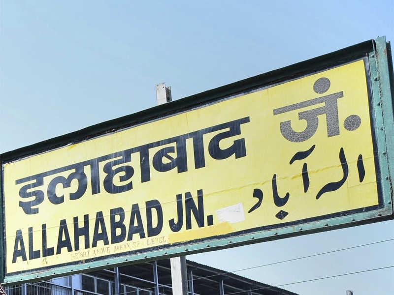 Prayagraj-Allahabad-IML-Travel